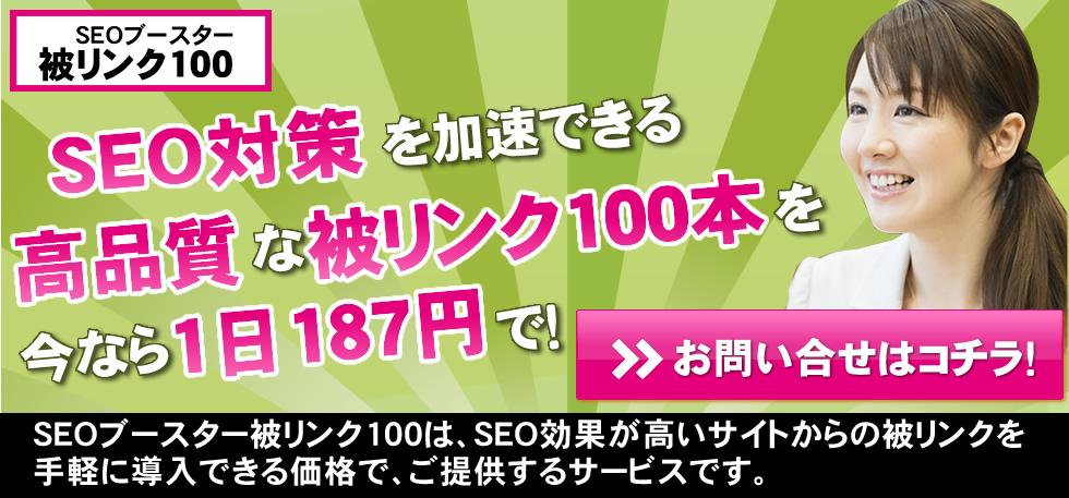 SEO対策を加速できる高品質な定額SEOサービス本を今なら1日174円で!